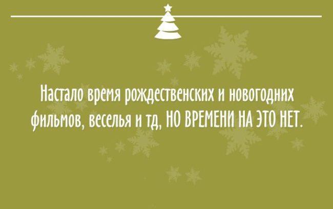 цитаты про скоро новый год