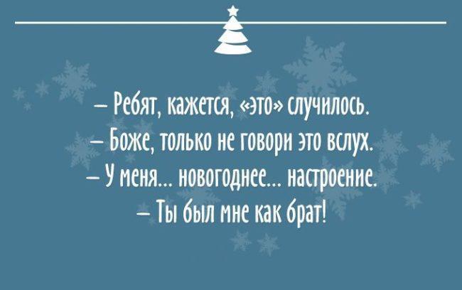 цитаты про Новый год