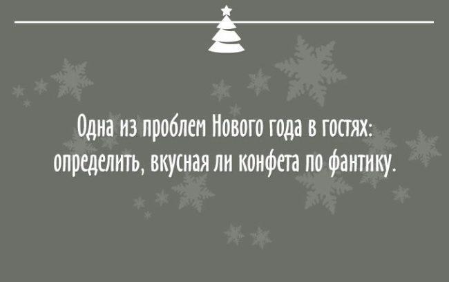 новогодние фразы