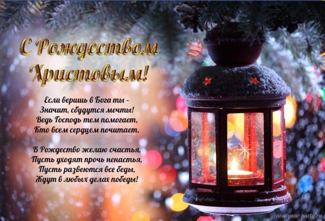 поздравление с рождественскими праздниками