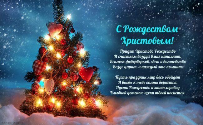Пожелания на Рождество Христово