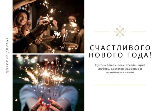 новогодние открыточки 2022