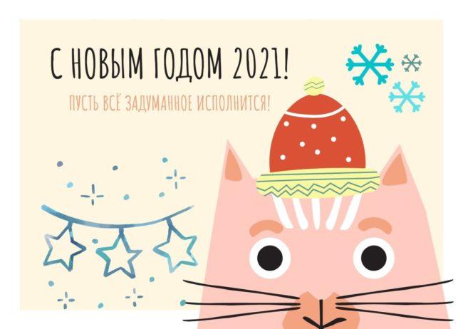 прикольная новогодняя открытка
