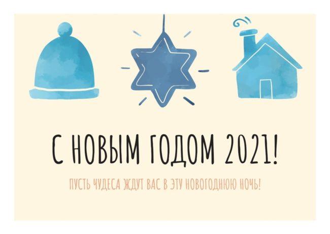 поздравление 2022