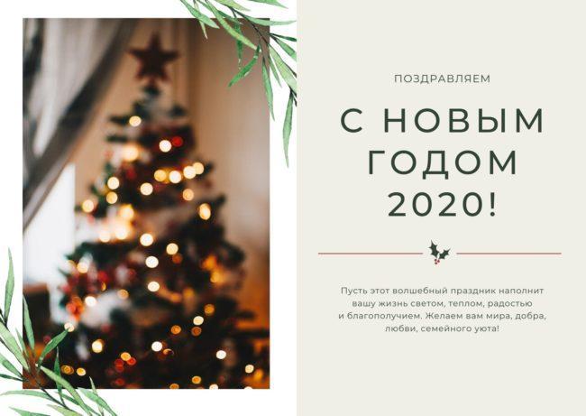Красивые открытки на новый год 2021