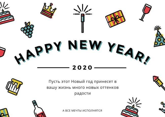 Бесплатные открытки на Новый год