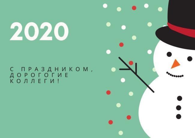 Открытка для сотрудников с Новым годом 2021