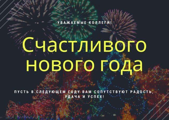 Открытка с Новым годом для сослуживцев