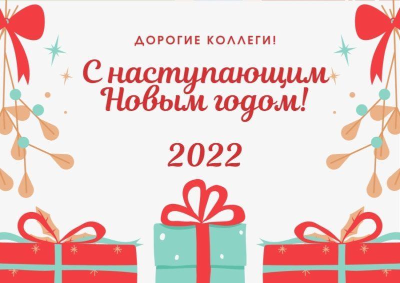 поздравления коллегам по работе 2022
