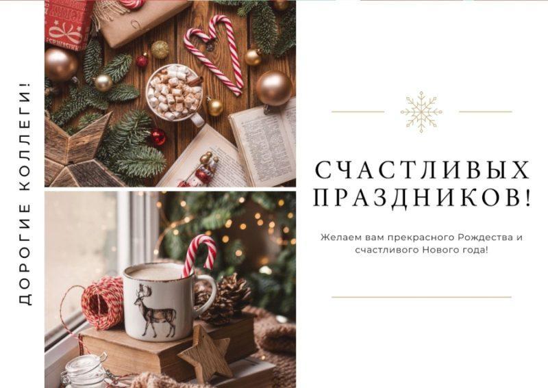 новогодние открытки для сотрудников