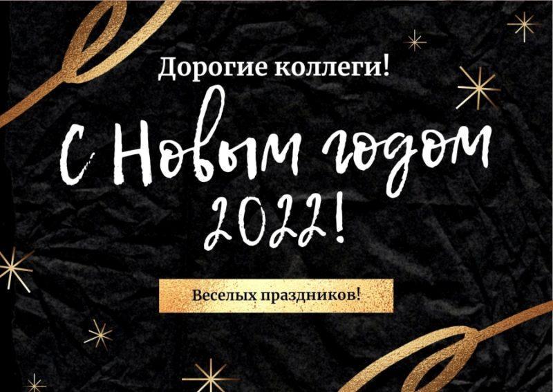 Открытка с новым годом для коллег