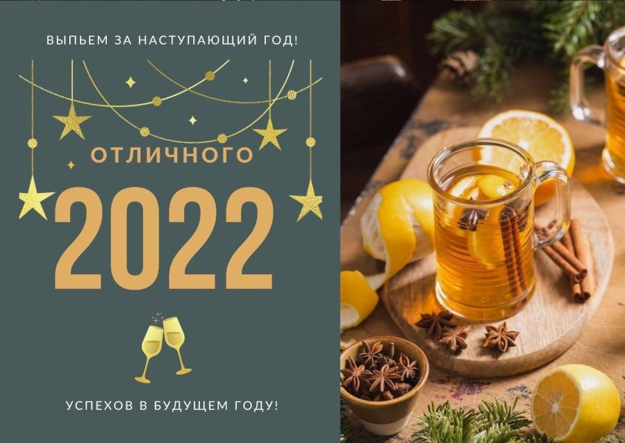 Новогодние открытки 2022 для коллег и сотрудников