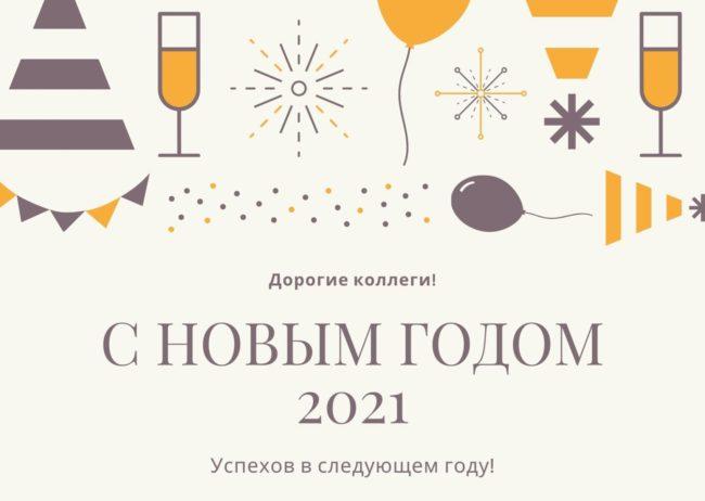 Открытки с Новым годом 2021 для коллег
