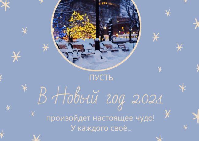 открытки на новый год 2021 для сотрудников