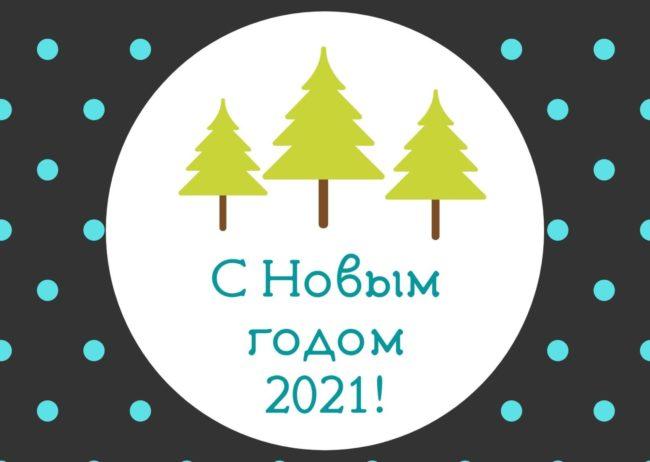открытка 2021