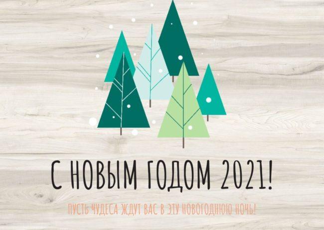 красивая открытка с елками
