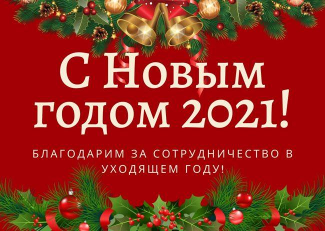 новогодняя открытка для коллег 2021