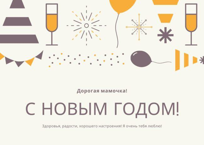 Скачать открытку с Новым годом маме