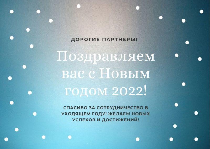 Открытки с Новым годом 2022 для партнеров
