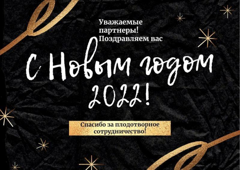 Открытки с Новым годом 2022 организациям