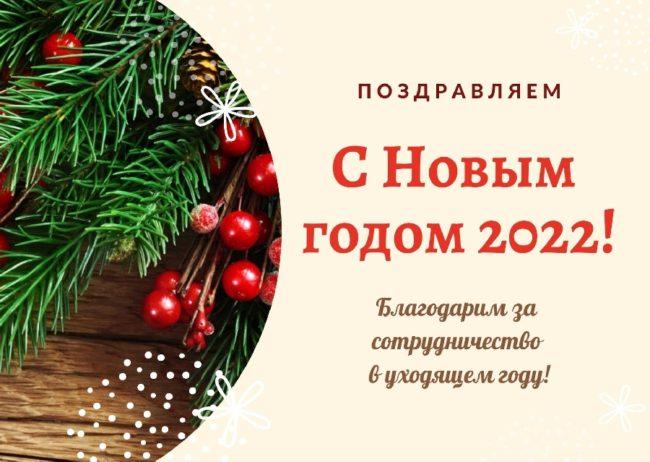 Открытки с Новым годом 2022 для организаций