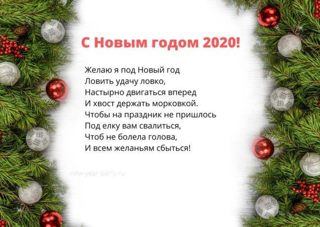 Прикольные открытки на Новый год 2020