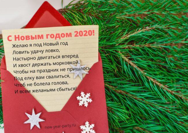 Новый год 2020 в прикольных стихах