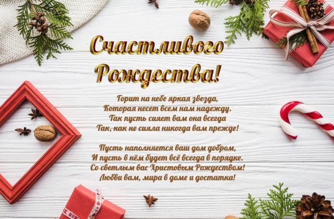 Картинки с Рождеством и пожеланиями