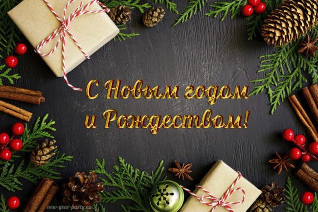 карточка с новым годом и рождеством