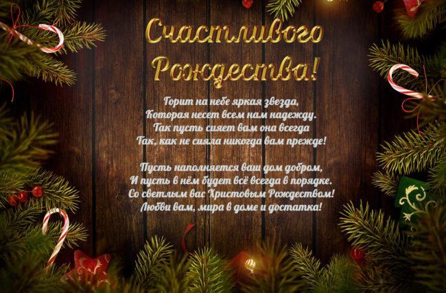 Картинки с рождественскими пожеланиями