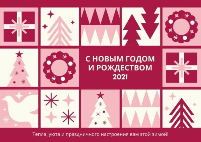 пожелание с новым годом и рождеством 2021