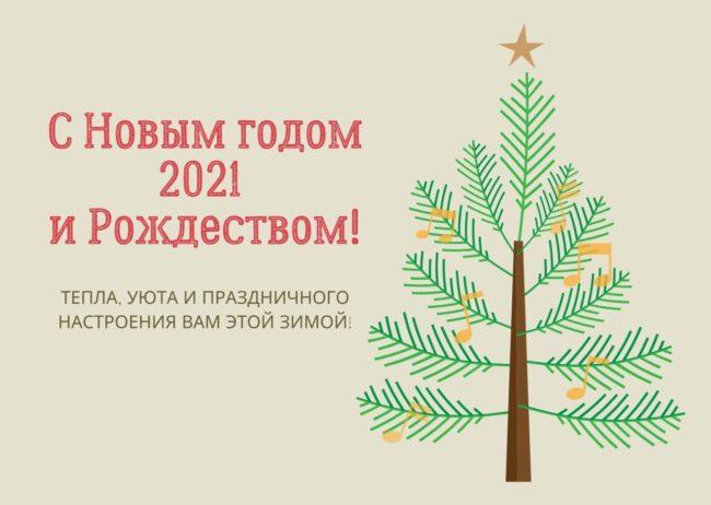 Красивые открытки с Новым годом и Рождеством 2021