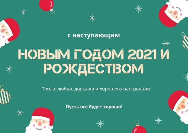 С наступающими зимними праздниками