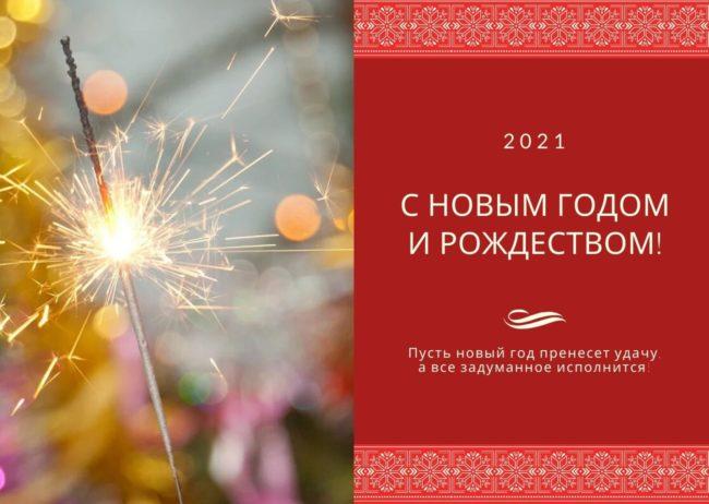 2021 на Новый год