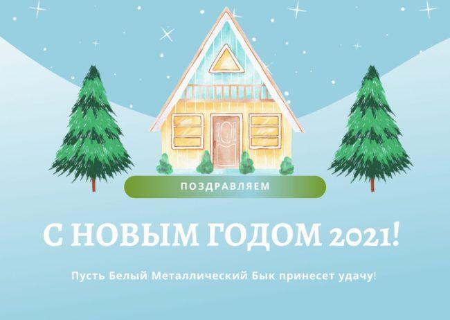 карточка с новым годом