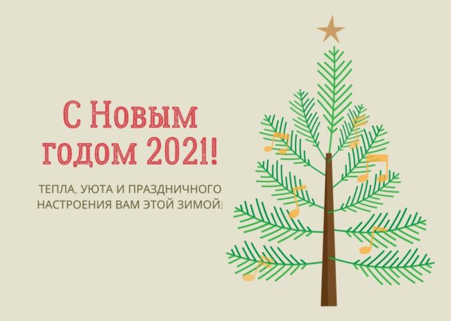 открытка на новый год 2021