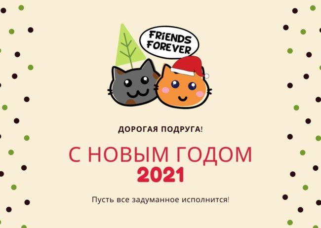 подруге 2021