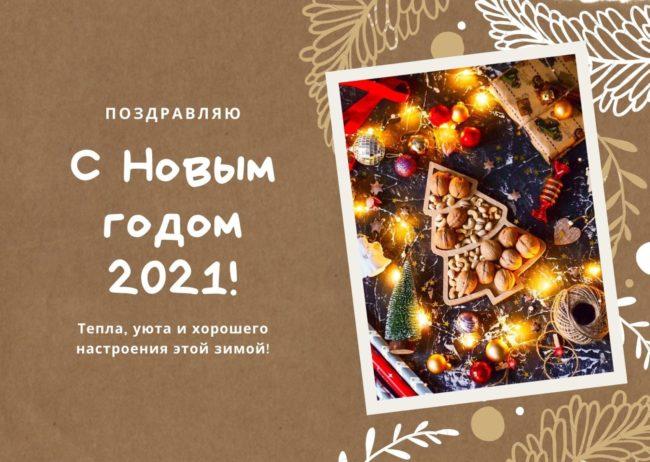 Поздравляю с новым годом 2021