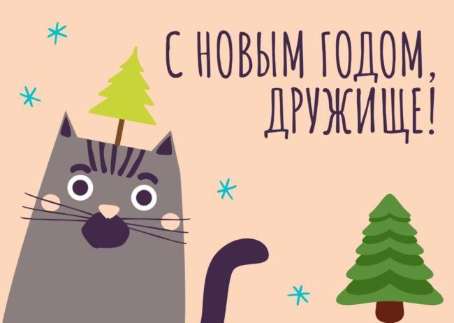 Новогодняя открытка для друга