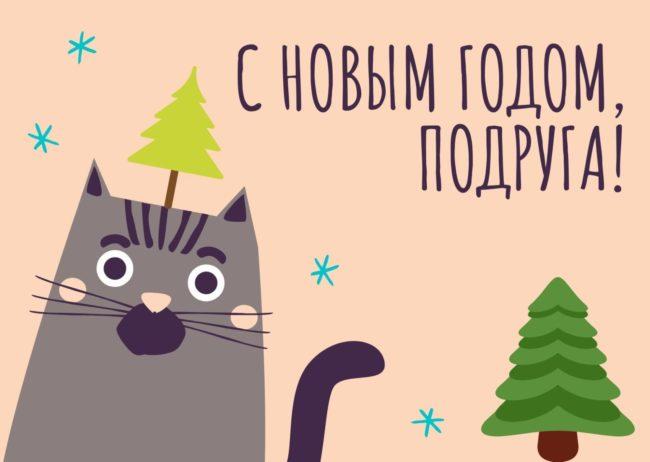 новогодняя открытка для подруги