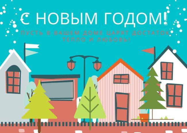 уютная зимняя открытка