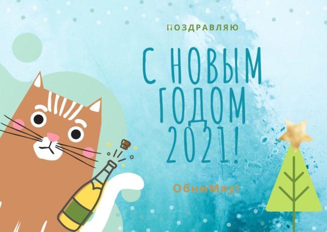 Открытки на Новый год 2021