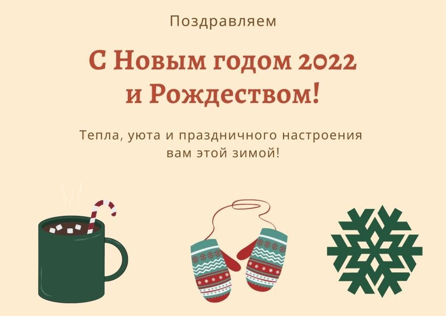 поздравляем 2021