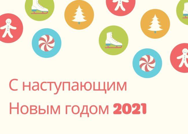 ретро открытка на новый год 2022