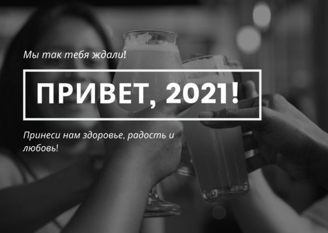 привет 2022-й!