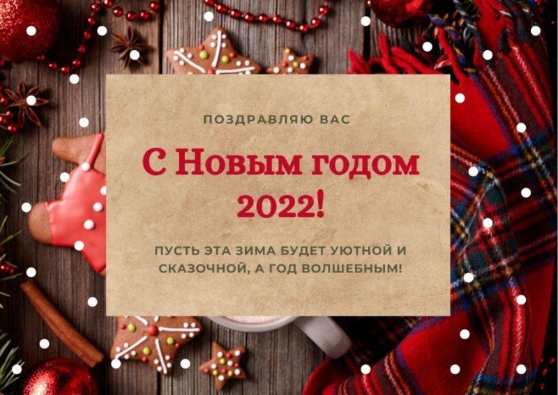 Открытки с Новым годом 2022 для клиентов
