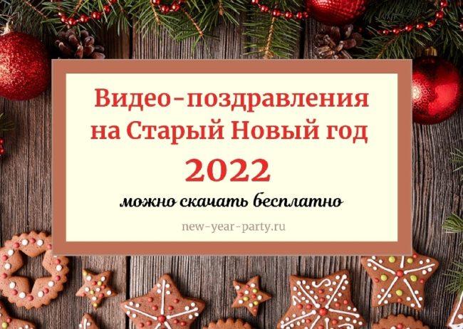 Видео-поздравления на Старый Новый год 2022