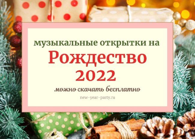 Музыкальные открытки на Рождество Христово 2022