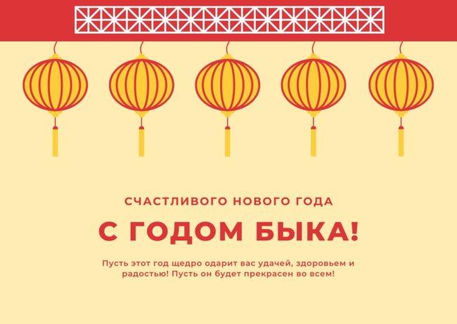 открытки с символом года 2021
