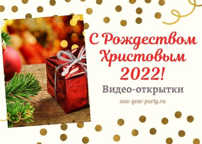 Видео-открытки на Рождество Христово 7 января 2022